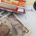 【生命保険】名義によってかかる税金が違う!損をしないために