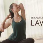 LAVA(ホットヨガスタジオ)CMの坂野志津佳がかわいい!wikiについても