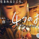 4つのお祝い(三菱地所)CMの女優は誰?webで公開中の動画も必見!