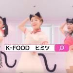 K-FOOD ヒミツのCM3人組(にゃーるず)の女性は誰?インスタやwikiをチェック!