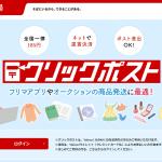 クリックポスト 料金の支払い方法は?Yahoo!Japanカードなら面倒な手続きも簡略化できる!