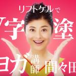肌ラボ(極潤リフトゲル)CMの女性は誰?#V字塗り動画や間々田佳子の年齢についても