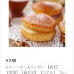 軽井沢スイートチーズバーガーのお店はどこ?お取り寄せや通販も!