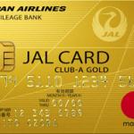 JALカードの特典を紹介!今なら10,600マイルプレゼントの特典も!