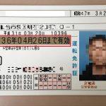 免許証の更新は元号変更でどう変わる?発表の4月中?それとも改元のタイミング?