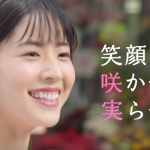 信用金庫(2019)CM女優の咲坂実杏について調査!wiki情報をリサーチ