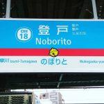 登戸駅のドラえもんの装飾の期間はいつまで?藤子F不二雄ミュージアムへの行き方も紹介!