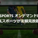 U-20ワールドカップ(2019)のテレビ放送(地上波・ネット)は?トーナメント表についても