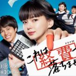NHKドラマでの経理役で高評価の多部未華子。過去の出演歴は?彼氏はいるの?
